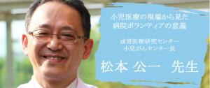 松本 公一(まつもと きみかず)さんインタビュー記事