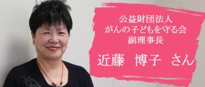 近藤 博子さんインタビュー記事