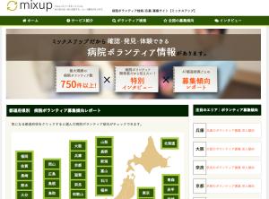 日本初の病院ボランティアサイト「ミックスアップ」を公開